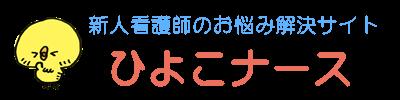 新人看護師お悩み解決サイト【ひよこナース】